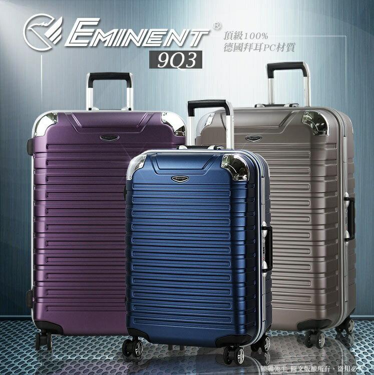 《熊熊先生》EMINENT 萬國通路 28吋 行 李箱 9Q3超耐用金屬鋁框款 詢問另有優惠價