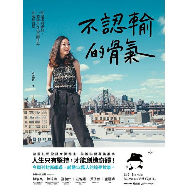 不認輸的骨氣:從偏鄉到紐約,一個屏東女孩勇闖世界的逆境哲學 1