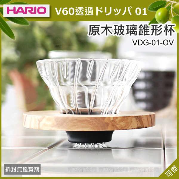 可傑   HARIO 原木玻璃錐形濾杯  V60 VDG~01~OV  獨特結合橄欖木