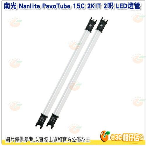 【滿1800元折180】 南冠 南光 Nanlite PavoTube 15C 2KIT 2呎 LED燈管 公司貨 光棒 補光燈