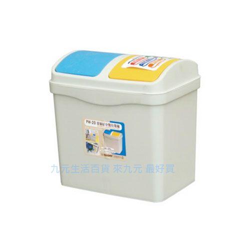 【九元生活百貨】聯府 PW-20 哥倆好分類垃圾桶 PW20