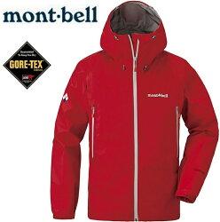 Mont-Bell 登山雨衣/玉山/嘉明湖/風雨衣/防水透氣外套 Storm Cruiser 男款 1128531 SIRD紅 Gore Tex三層布