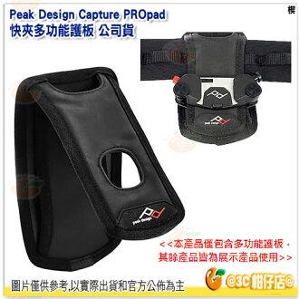 Peak Design Capture PROpad 快夾多功能護板 公司貨 快槍俠 腰帶 腰包 背帶 快夾 快取