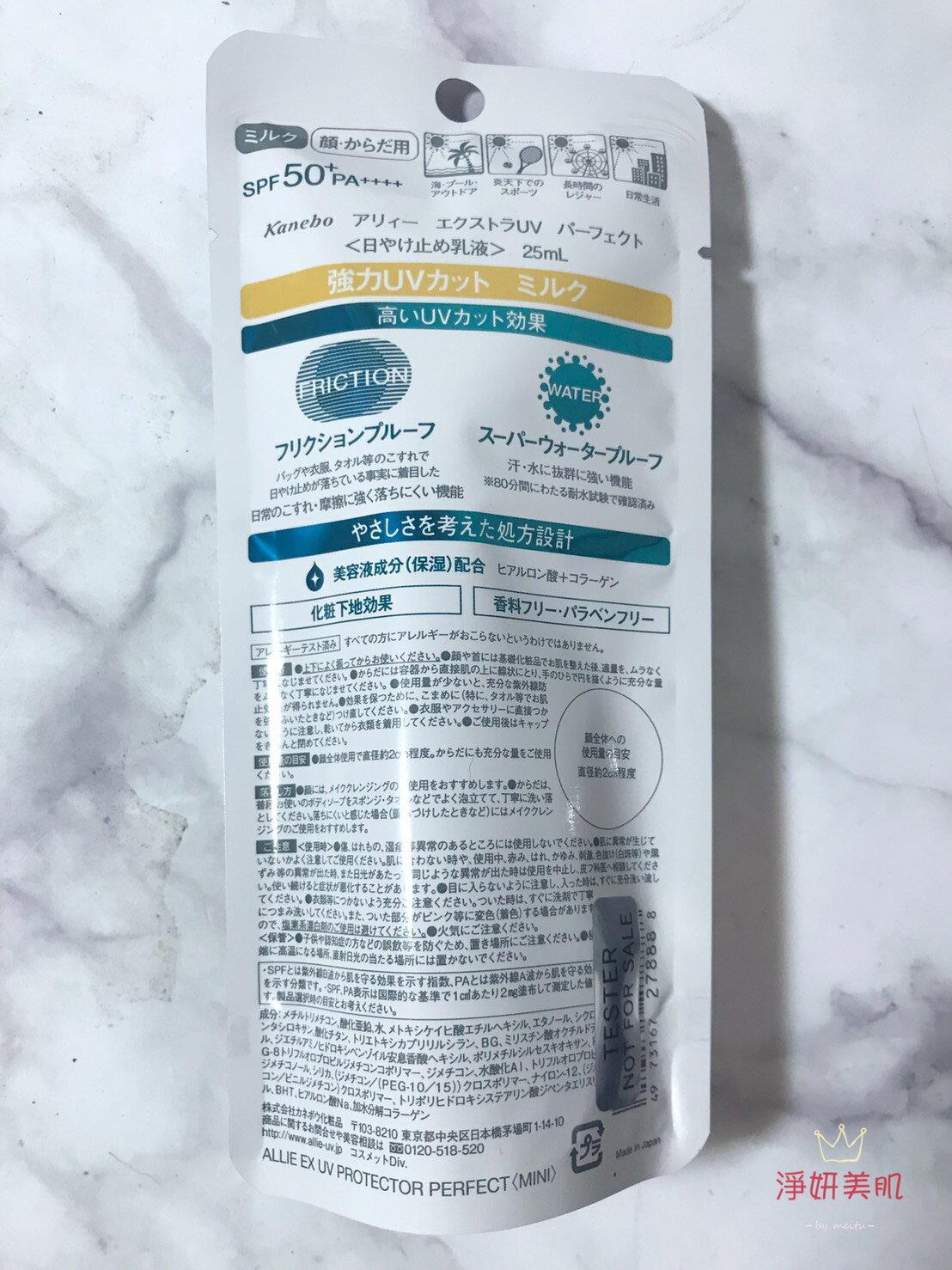 【Kanebo 佳麗寶】 ALLIE EX UV完美高效防曬乳 25ml 效期202201【淨妍美肌】 1