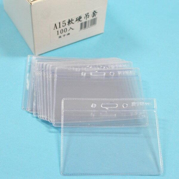 識別證套A15軟硬吊套出入夾(標準型.無夾)名牌套板套10盒入(一盒100個)共1000個入{定7}~英字牌