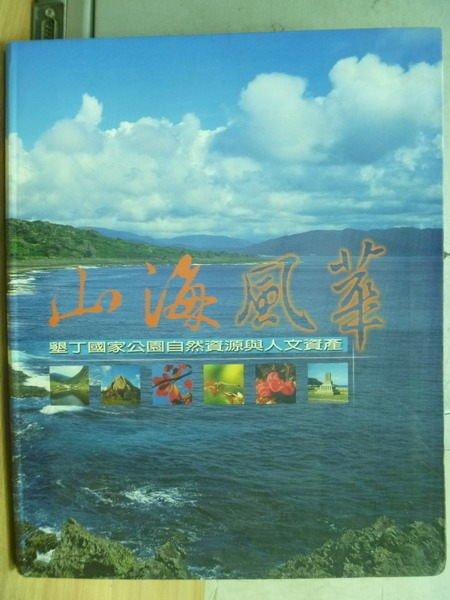 【書寶二手書T3/地理_ZIH】山海風華-墾丁國家公園自然資源與人文資源_民93