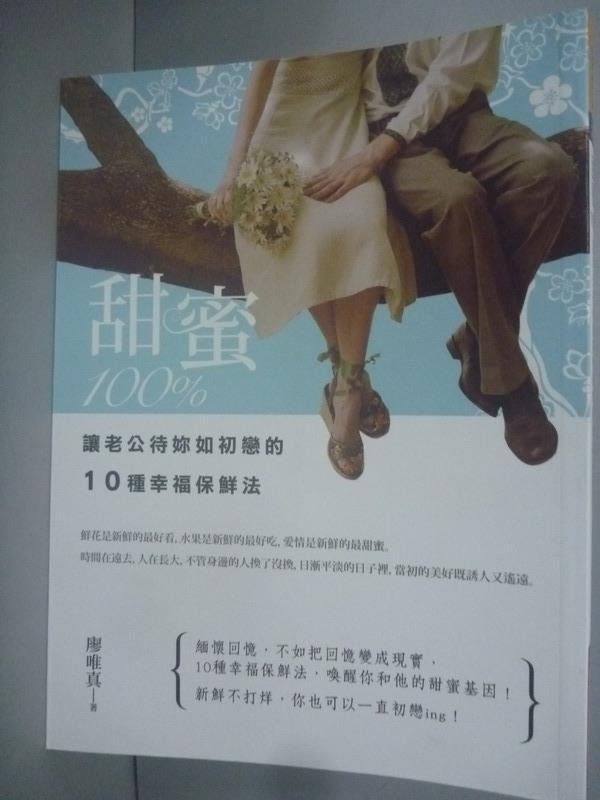 ~書寶 書T4/兩性關係_ZEF~甜蜜100%讓老公待妳如初戀的10種幸福保鮮法_廖唯真