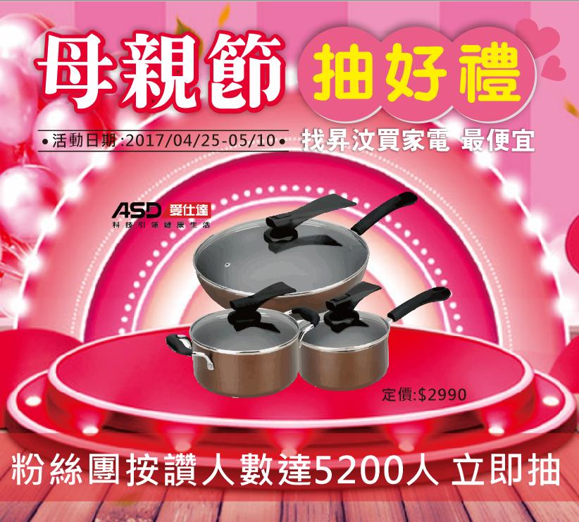 歡慶開館~限時限量搶購『ASD愛仕達不沾鍋三件組』PL03A1TW