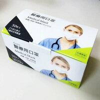 永猷 醫療用口罩 YN-501A (台灣製造) (50枚入) (沒有紙盒包裝)-聯盟文具-居家生活推薦