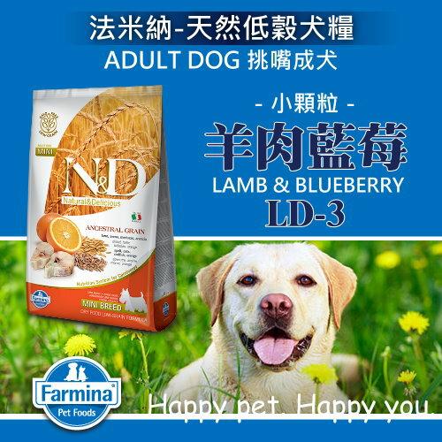 貓狗樂園:+貓狗樂園+Farmina|法米納天然低穀糧。成犬羊肉藍莓。小顆粒。LD3。7kg|$2320