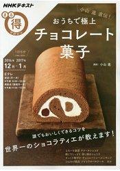 日本甜點之神小山進直授居家頂級巧克力甜點