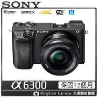 SONY數位相機推薦到SONY A6300M α6300m 18-135mm變焦鏡組公司貨 送64G高速卡+專用電池+專用座充+吹球清潔組+保護貼+讀卡機大全配就在大通數位相機推薦SONY數位相機