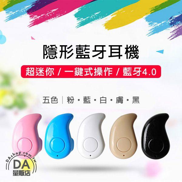《 3C任選三件9折》樂天最低價 最新款 S530 藍芽耳機 無線 4.0 防水防汗 運動健身 通話 迷你隱形入耳式 多色可選