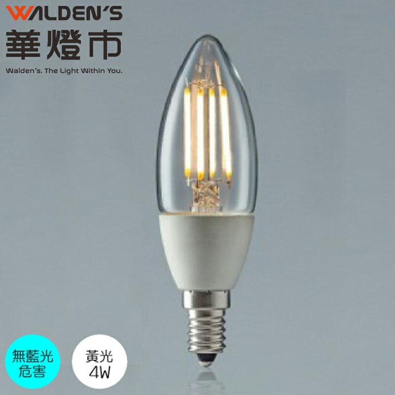 【華燈市】愛迪生尖清型 4w LED 燈泡(黃光) LED-00697 燈飾燈具 吸頂燈半吸頂單吊燈水晶燈陽台燈小夜燈