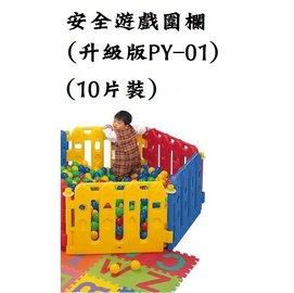 【淘氣寶寶】【CHING-CHING親親】兒童安全遊戲 圍欄/柵欄(10片裝) (PY-01) 不含小球與地墊
