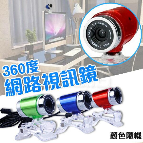 攝影機 USB 網路攝影機 夾式 桌立 電腦 清晰 webcam【130萬像素 無需驅動】顏色隨機(20-1733)