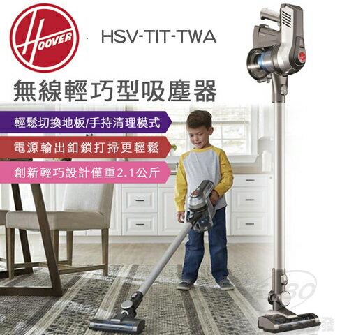 【佳麗寶】-(美國Hoover)Slim Vac Cordless無線輕巧型吸塵器(HSV-TIT-TWA)