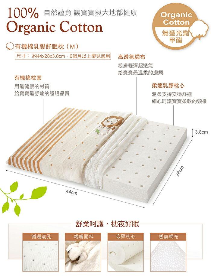 『121婦嬰用品館』小獅王辛巴 有機棉乳膠舒眠枕(M) 5