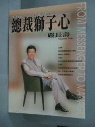 【書寶二手書T1/財經企管_IPO】總裁獅子心_嚴長壽