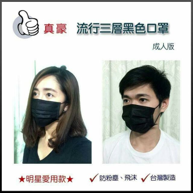 [真豪口罩]正品現貨公司貨新款黑炫風口罩~台灣製造匠心牌成人+兒童版平面黑色一盒50片裝105元明星款/酷黑