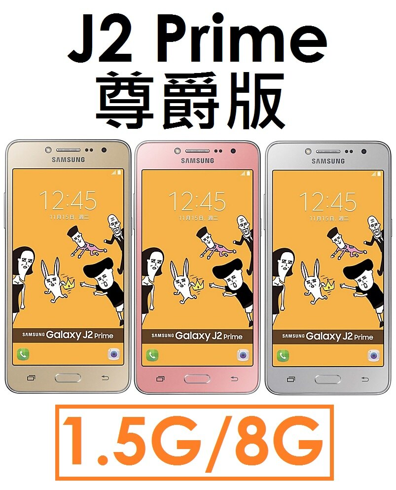 ~ ~三星 Samsung Galaxy J2 Prime(G532G)尊爵版 5吋 1.