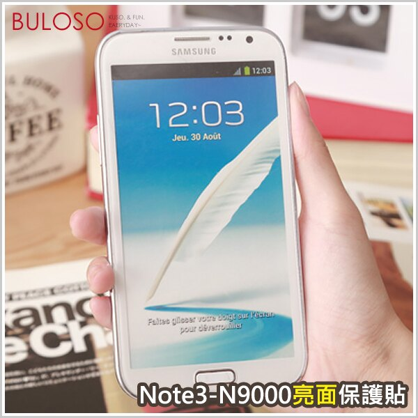 《不囉唆》Note3-N9000亮面保護貼/亮面螢幕保護膜 手機螢幕保護貼(不挑色/款)【A269995】