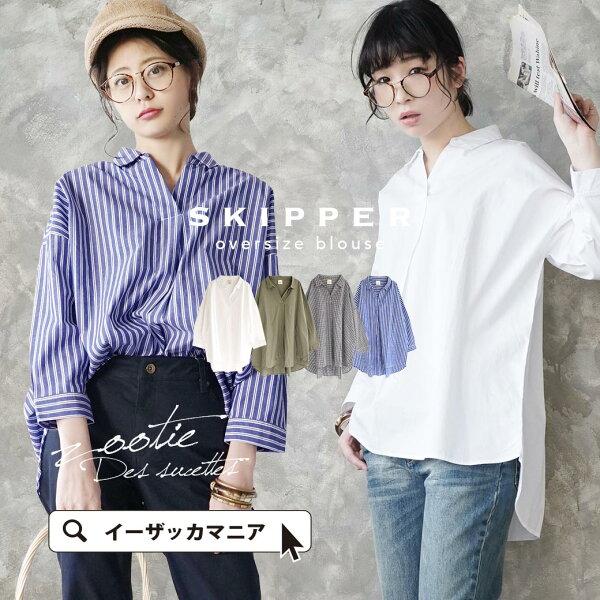 日本必買女裝e-zakka寬版舒適休閒襯衫白色款-免運代購