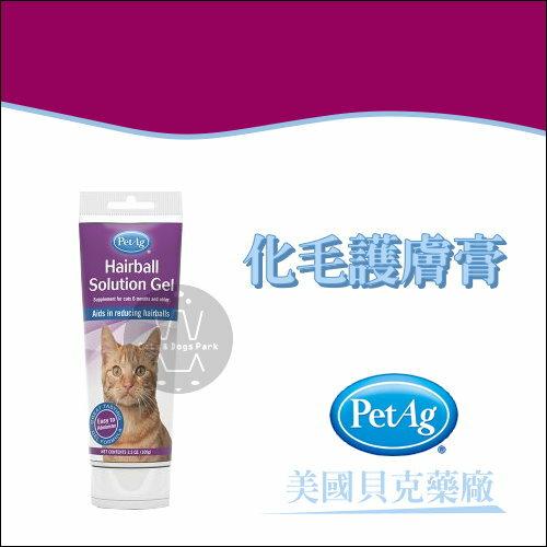 +貓狗樂園+ 美國貝克PetAg|化毛護膚膏。100g|$299