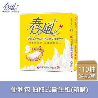 春風抽取式衛生紙(110抽/8包/8串/箱) 共64包 超細柔 可入馬桶 台灣製造【免運】