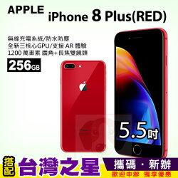 Apple iPhone8 PLUS 256GB 5.5吋 攜碼台灣之星4G上網月租方案 手機優惠