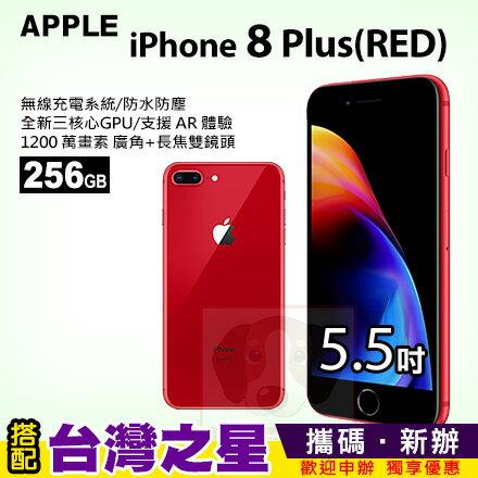 AppleiPhone8PLUS256GB5.5吋攜碼台灣之星4G上網月租方案手機優惠
