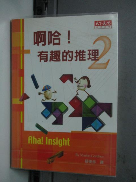 【書寶二手書T1/少年童書_LMH】啊哈!有趣的推理 (II)_薛美珍