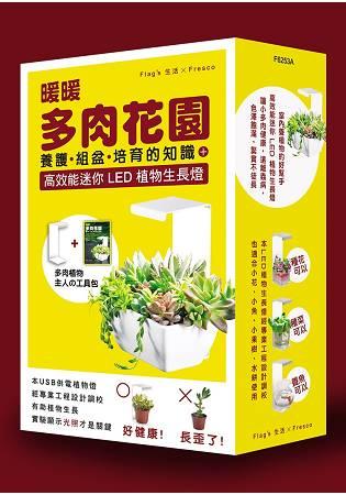 暖暖多肉花園:養護、組盆、培育的知識《附高效能LED迷你植物生長燈 (鐵製白色款一組)》