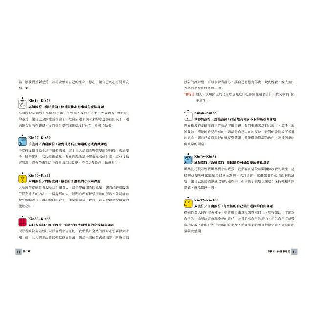 星際馬雅十三月亮曆:13調性×20圖騰,活出自己的天賦能量,以更高維度的視角校準人生 8