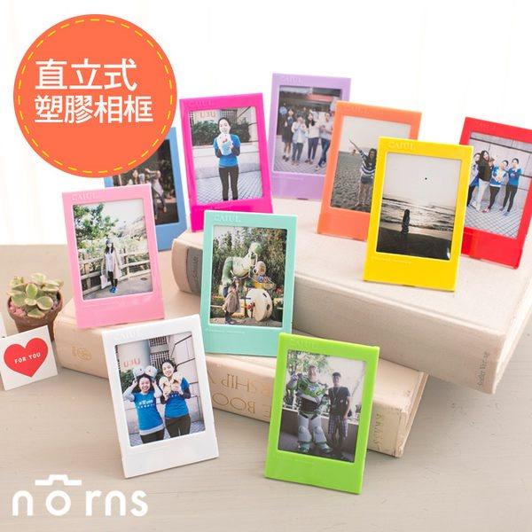 NORNS 【直立式塑膠彩色相框 】拍立得照片專用 MINI 7S 8 25 50S 90適用