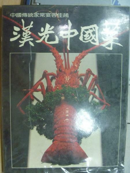 【書寶二手書T8/餐飲_YIC】漢光中國菜_民76_原價390