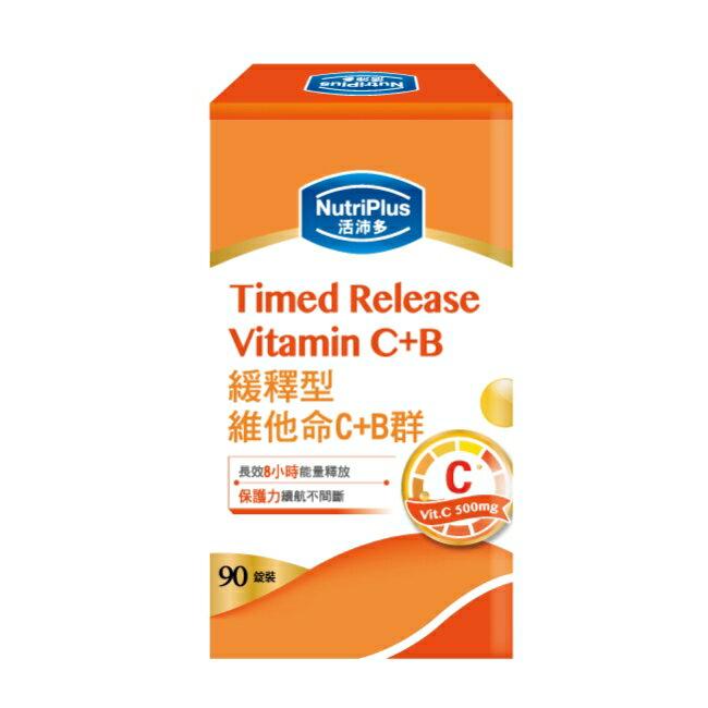 活沛多 緩釋型維他命C+B群 90錠 0