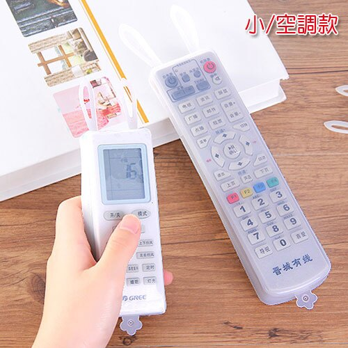 可愛兔耳朵遙控器保護套 (小/空調款) 電視機空調遙控器透明矽膠套 防塵罩