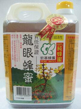 宏基~龍眼蜂蜜1800公克/罐
