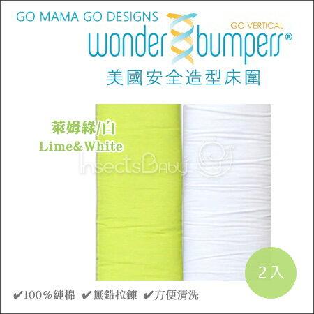 ?蟲寶寶?美國 GO MAMA GO DESIGNS /安全造型床圍/100%純棉-萊姆綠&白 2入組