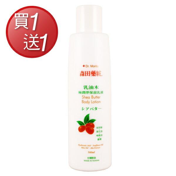 [買一送一] 森田藥粧乳油木極潤澤保濕乳液500ml