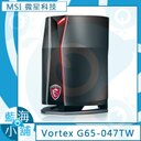 MSI 微星 Vortex G65 6QF(SLI)-047TW i7-6700K雙獨顯電競主機 桌上型電腦 (i7-6700K/GTX980-8G/1TB+512G/Win10)