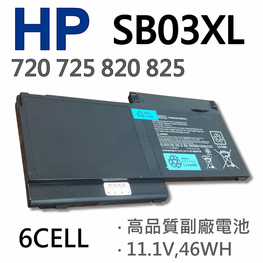 HP SB03XL 6芯 日系電芯 電池 820 G1 820 G2 SB03XL E7U25AA E7U25UT F6B38PA HSTNN-LB4T HTSNN-IB4T HSTNN-I13C HSTNN-L13C