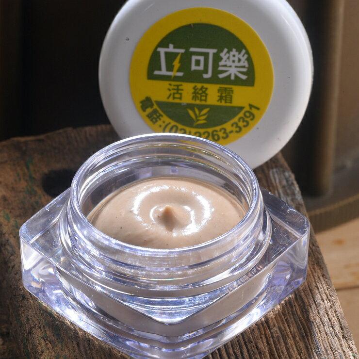 立可樂活絡霜-小(7ml/1入)