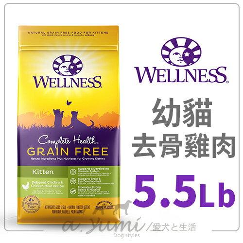 Wellness-全方面無穀系列-幼貓-無穀去骨雞肉5.5磅貓飼料