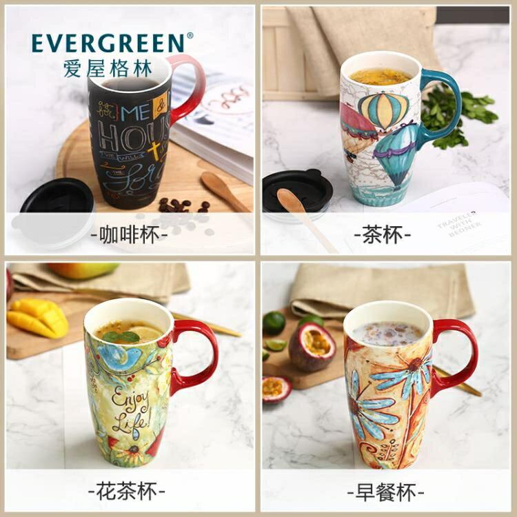 馬克杯 愛屋格林大容量馬克杯子陶瓷帶蓋咖啡創意早餐杯家用水杯定 【古斯拉】