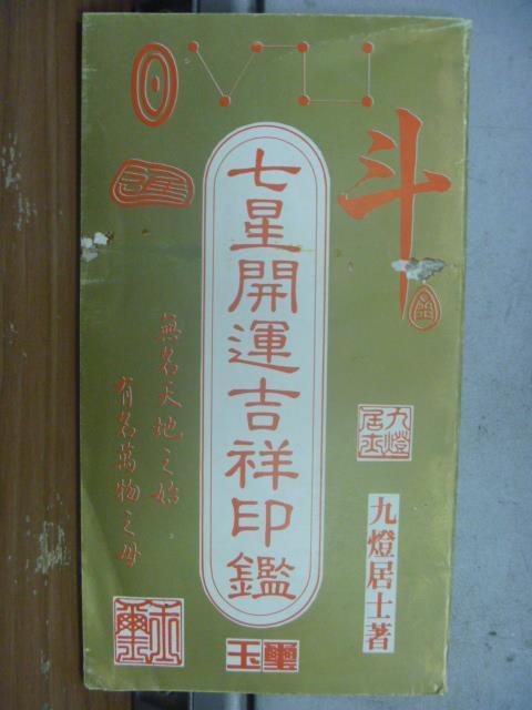 【書寶二手書T1/命理_ONB】七星開運吉祥印鑑
