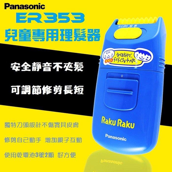 國際Panasonic 兒童理髮器 修髮器 ER353 電動剪髮器 安全設計 不傷皮膚 修剪長短