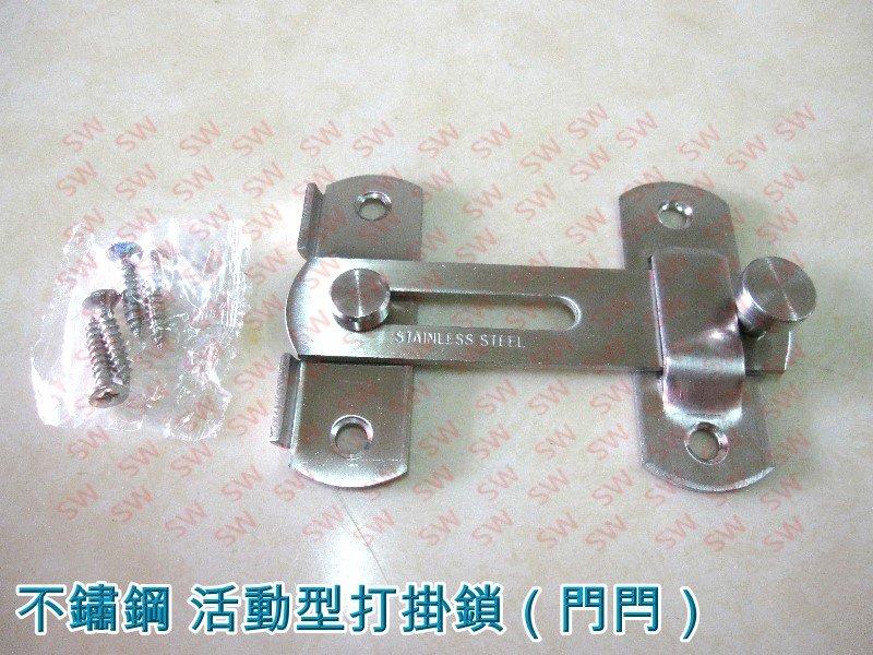 HE014 不鏽鋼打掛鎖 閂長100 mm 大號 不銹鋼門栓 門閂 掛扣 門扣 門止 白鐵雙用打掛閂 門鎖 簡易平閂