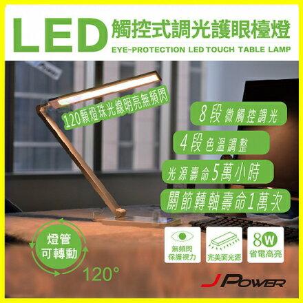 免運!! 杰強 護眼檯燈 J-POWER LED 觸控式調光 JP-A101 可折疊 時尚造型 採二次光學技術